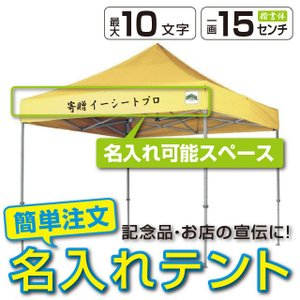 イベントテント スチール製フレーム 3m×3m CARAVAN DX-C3030 名入れ料込 ワンタッチテント タープテント 頑丈プロ向け 簡単設営 日除け 日よけ|esheetpro
