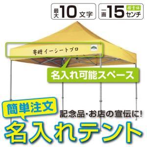 イベントテント ステンレス製フレーム 3m×3m CARAVAN DX-S3030 名入れ料込 ワンタッチテント タープテント 頑丈プロ向け 簡単設営 日除け 日よけ|esheetpro