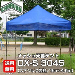 イベントテント ステンレス製フレーム 3m×4.5m CARAVAN DX-S3045 メッシュ天幕 ワンタッチテント タープテント 頑丈プロ向け 簡単設営 日除け 日よけ|esheetpro
