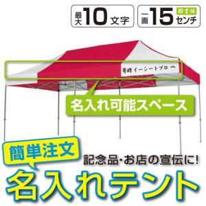 イベントテント ステンレス製フレーム 3m×6m CARAVAN DX-S3060 名入れ料込 ワンタッチテント タープテント 頑丈プロ向け 簡単設営 日除け 日よけ|esheetpro
