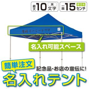 テント ワンタッチ タープテント 2.5m×2.5m EZ-UP DELUXE DX25 スチール製フレーム 名入れ料込 送料無料 頑丈プロ向け 簡単設置  日除け 日よけ|esheetpro