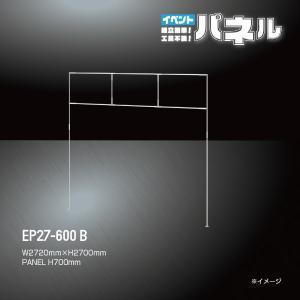 パイプテント用バナーフレーム スチール製 イベントパネル 1.5間用(2.7m用) バナー3枚用 EP27-600B|esheetpro