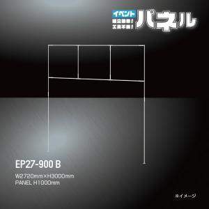 パイプテント用バナーフレーム スチール製 イベントパネル 1.5間用(2.7m用) バナー3枚用 EP27-900B|esheetpro