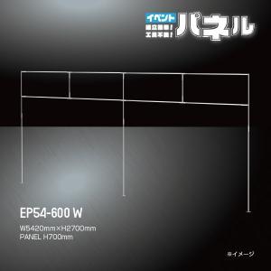 パイプテント用バナーフレーム スチール製 イベントパネル 3間用(5.4m用) バナー4枚用 EP54-600W|esheetpro