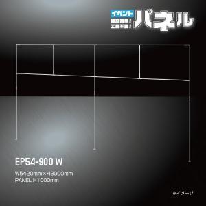 パイプテント用バナーフレーム スチール製 イベントパネル 3間用(5.4m用) バナー4枚用 EP54-900W|esheetpro