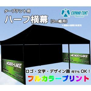 ハーフ横幕(W3.0m×H108cm) タープテント用 側幕 フルカラー印刷 広告プリント エクスパンドテント|esheetpro