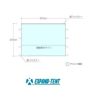 テント横幕(3.0m×3.0mテント用/W3m×H2.0m) タープテント用 側幕 フルカラー印刷 広告プリント エクスパンドテント|esheetpro