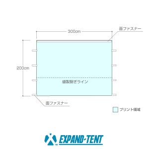 テント横幕(3.0m×3.0mテント用/W3m×H2.0m) タープテント用 側幕 日除け 雨よけ 無地白色 エクスパンドテント|esheetpro
