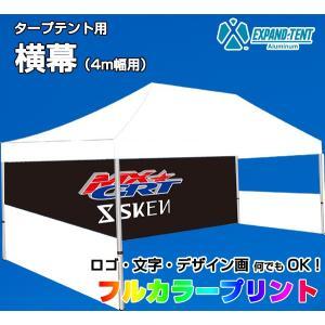 テント横幕(3.0m×4.5mテント用/W4.5m×H2.0m) タープテント用 側幕 フルカラー印刷 広告プリント エクスパンドテント|esheetpro