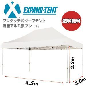 プロ仕様ワンタッチテント 3m×4.5m ワンタッチ 簡単設営 軽量アルミ製 無地天幕 送料無料 エクスパンドテント イベントテント|esheetpro