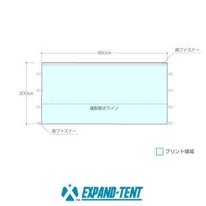 テント横幕(3.0m×4.5mテント用/W4.5m×H2.0m) タープテント用 側幕 日除け 雨よけ 無地白色 エクスパンドテント|esheetpro