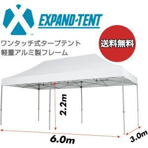 プロ仕様ワンタッチテント 3m×6m ワンタッチ 簡単設営 軽量アルミ製 無地天幕 送料無料 エクスパンドテント イベントテント|esheetpro