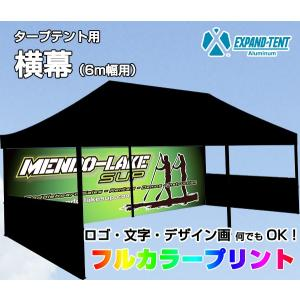テント横幕(3.0m×6.0mテント用/W6m×H2.0m) タープテント用 側幕 フルカラー印刷 広告プリント エクスパンドテント|esheetpro