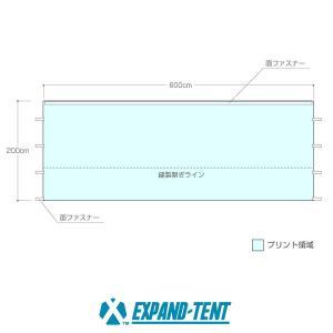 テント横幕(3.0m×6.0mテント用/W6m×H2.0m) タープテント用 側幕 日除け 雨よけ 無地白色 エクスパンドテント|esheetpro