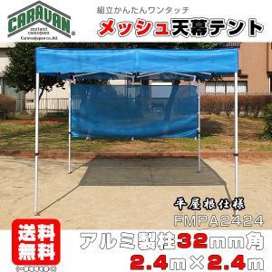 テント 2.4m×2.4m アルミ製フレーム フラットメッシュ天幕 平屋根タープテント CARAVAN FMPA2424 ワンタッチ 送料無料 日除け 日よけ イベント 簡単組立|esheetpro