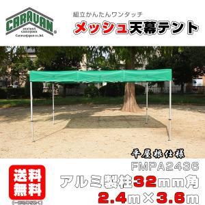 テント 2.4m×3.6m アルミ製フレーム フラットメッシュ天幕 平屋根タープテント CARAVAN FMPA2436 ワンタッチ 送料無料 日除け 日よけ イベント 簡単組立|esheetpro