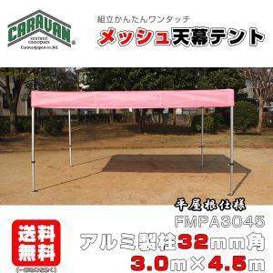 テント 3.0m×4.5m アルミ製フレーム フラットメッシュ天幕 平屋根タープテント CARAVAN FMPA3045 ワンタッチ 送料無料 日除け 日よけ イベント 簡単組立|esheetpro
