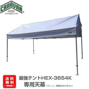 CARAVAN HEX-3654K専用天幕 3.6m×5.4m(2間×3間)送料無料 天幕のみ カラー=ホワイト|esheetpro