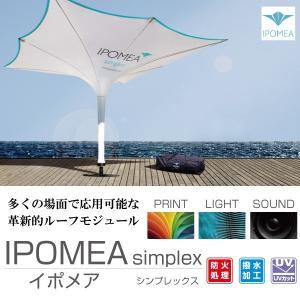 軽量パラソル 撥水処理 防火処理 IPOMEAsimplex イポメアシンプレックス 傘繊維強化プラスチック 支柱アルミ パラソルベース・ウエイト付 L4.0m×W4.0m×H2.85m|esheetpro