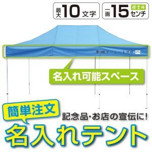 イベントテント 強化型アルミフレーム3.6m×5.4m (2間×3間) CARAVAN JA-3654 名入れ料込 ワンタッチテント タープテント 頑丈プロ向け 簡単設営 日除け 日よけ|esheetpro