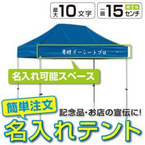 イベントテント アルミ・スチール複合 1.8m×2.7m かんたんてんと3 KA/1.5W 名入れ料込 ワンタッチテント タープテント 簡単設営 日除け 日よけ|esheetpro