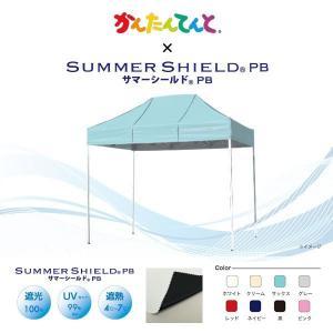 遮光率100%イベントテント オールアルミ 1.8m×2.7m かんたんてんと3 KA/1.5WA ワンタッチテント タープテント 簡単設営 日除け|esheetpro