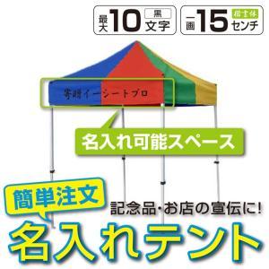イベントテント アルミ・スチール複合 1.8m×1.8m かんたんてんと3 KA/1W 名入れ料込 ワンタッチテント タープテント 簡単設営 日除け 日よけ|esheetpro
