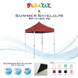 遮光率100%イベントテント アルミ・スチール複合 1.8m×1.8m かんたんてんと3 KA/1W ワンタッチテント タープテント 簡単設営 日除け|esheetpro
