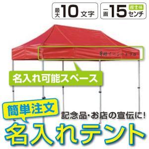 イベントテント アルミ・スチール複合 1.8m×3.6m かんたんてんと3 KA/2W 名入れ料込 ワンタッチテント タープテント 簡単設営 日除け 日よけ|esheetpro