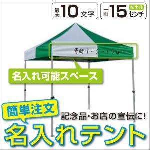 イベントテント アルミ・スチール複合 2.4m×2.4m かんたんてんと3 KA/3W 名入れ料込 ワンタッチテント タープテント 簡単設営 日除け 日よけ|esheetpro