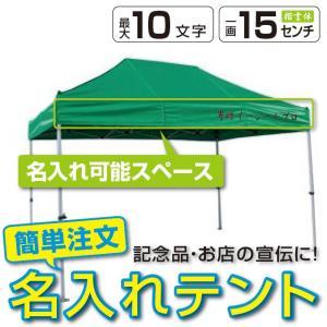 イベントテント アルミ・スチール複合 2.4m×3.6m かんたんてんと3 KA/4W 名入れ料込 ワンタッチテント タープテント 簡単設営 日除け 日よけ|esheetpro