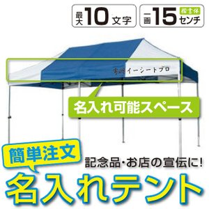 イベントテント アルミ・スチール複合 2.4m×4.8m かんたんてんと3 KA/5W 名入れ料込 ワンタッチテント タープテント 簡単設営 日除け 日よけ|esheetpro