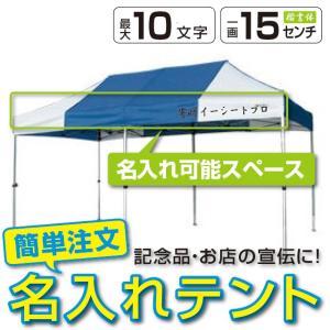 イベントテント アルミフレーム 2.4m×4.8m かんたんてんと3 KA/5WA 名入れ料込 ワンタッチテント タープテント 簡単設営 日除け 日よけ|esheetpro
