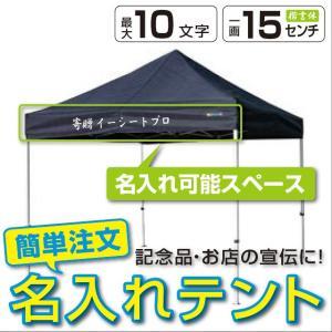 イベントテント アルミ・スチール複合 3m×3m かんたんてんと3 KA/6W 名入れ料込 ワンタッチテント タープテント 簡単設営 日除け 日よけ|esheetpro
