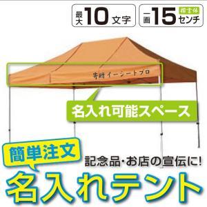 イベントテント アルミ・スチール複合 3m×4.5m かんたんてんと3 KA/7W 名入れ料込 ワンタッチテント タープテント 簡単設営 日除け 日よけ|esheetpro