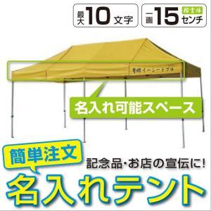 イベントテント アルミ・スチール複合 3m×6m かんたんてんと3 KA/8W 名入れ料込 ワンタッチテント タープテント 簡単設営 日除け 日よけ|esheetpro
