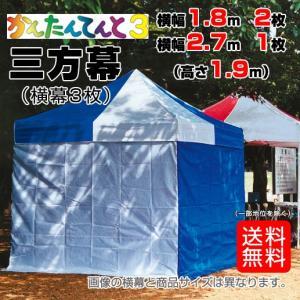 横幕三方幕(横幕3枚) 1.8m×2.7mサイズテント用横幕 かんたんてんと3専用 横幅1.8m側2枚+横幅2.7m側1枚 高さ1.9m|esheetpro