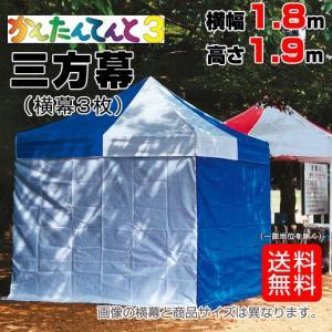 横幕三方幕(横幕3枚) W180×H190 かんたんてんと3専用 タープテント用 横幅1.8m×高さ1.9m|esheetpro