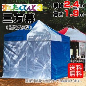 横幕三方幕(横幕3枚) W240×H190 かんたんてんと3専用 タープテント用 横幅2.4m×高さ1.9m|esheetpro