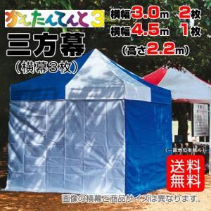 横幕三方幕(横幕3枚) 3.0m×4.5mサイズテント用横幕 かんたんてんと3専用 横幅3.0m側2枚+横幅4.5m側1枚 高さ2.2m|esheetpro