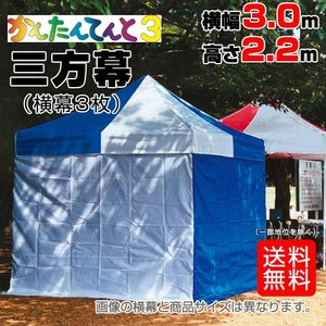 横幕三方幕(横幕3枚) W300×H220 かんたんてんと3専用 タープテント用 横幅3.0m×高さ2.2m|esheetpro