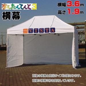 横幕一方幕 W360×H190 かんたんてんと3専用 タープテント用 横幅3.6m×高さ1.9m|esheetpro
