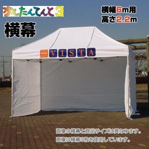 横幕一方幕 W600×H220 かんたんてんと3専用 タープテント用 横幅6.0m×高さ2.2m esheetpro