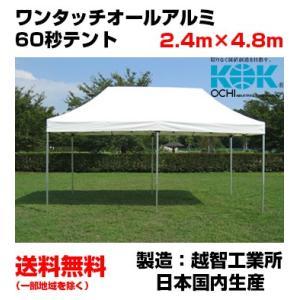 イベントテント 総アルミ 2.4m×4.8m ワンタッチオールアルミ60秒テントS-4 越智工業所 簡単設営 日除け 日よけ|esheetpro