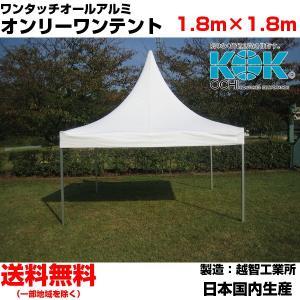 イベントテント オールアルミ 1.8m×1.8m オンリーワンテント S-1 越智工業所 簡単設営 日除け 日よけ|esheetpro