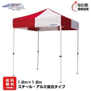 イベントテント アルミ・スチール複合 1.8m×1.8m 名入れ料込 Mr.Quick T-11 ワンタッチテント タープテント 簡単設営 日除け 日よけ|esheetpro