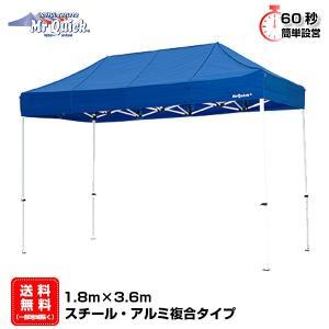 イベントテント アルミ・スチール複合 1.8m×3.6m Mr.Quick T-13 ワンタッチテント タープテント 簡単設営 日除け 日よけ|esheetpro