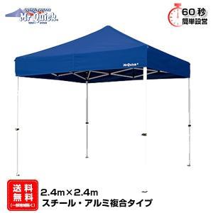 イベントテント アルミ・スチール複合 2.4m×2.4m 名入れ料込 Mr.Quick T-22 ワンタッチテント タープテント 簡単設営 日除け 日よけ|esheetpro
