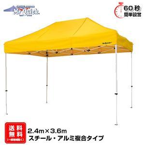 イベントテント アルミ・スチール複合 2.4m×3.6m Mr.Quick T-23 ワンタッチテント タープテント 簡単設営 日除け 日よけ|esheetpro