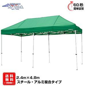 イベントテント アルミ・スチール複合 2.4m×4.8m Mr.Quick T-24 ワンタッチテント タープテント 簡単設営 日除け 日よけ|esheetpro